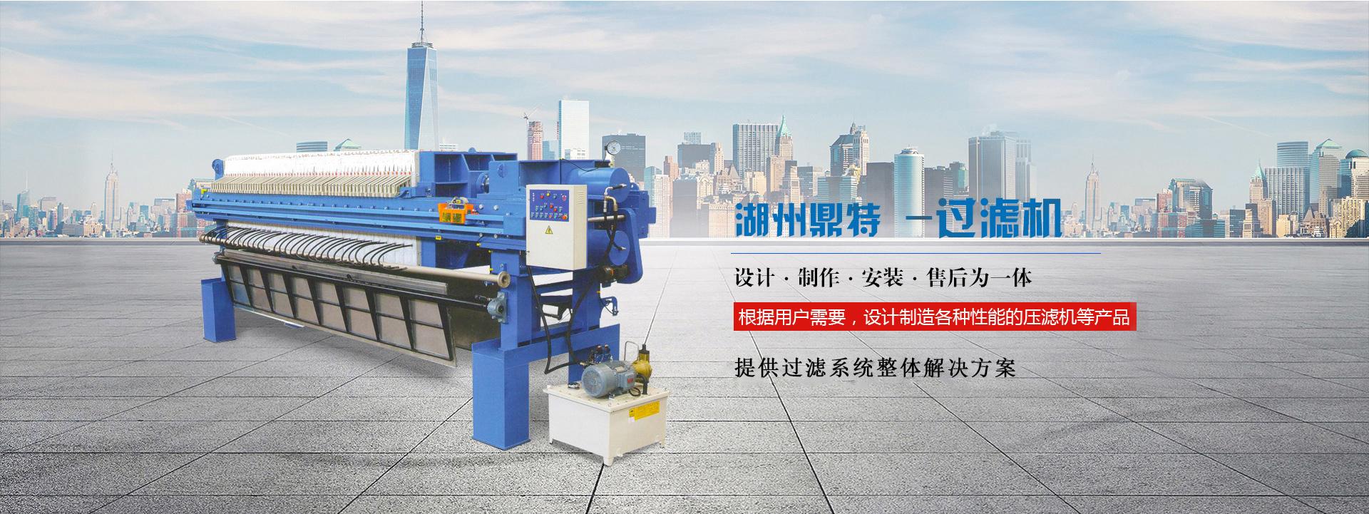 防腐型压滤机,隔膜式压滤机,压滤机厂家